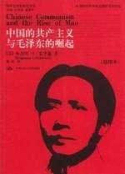 中国的共产主义与毛泽东的崛起(典藏本)