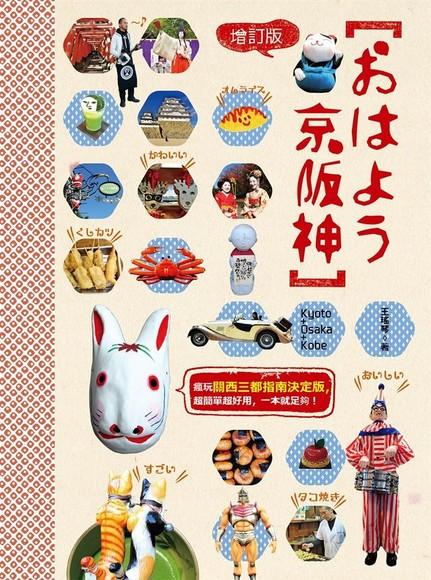 京阪神:瘋玩關西三都指南決定版,超簡單超實用,一本就足夠!(增修版)