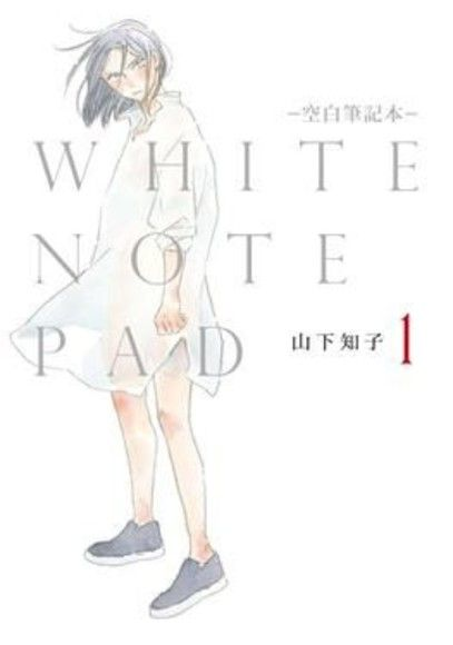 WHITE NOTE PAD  空白筆記本  (01)