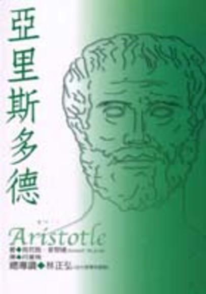 亞里斯多德