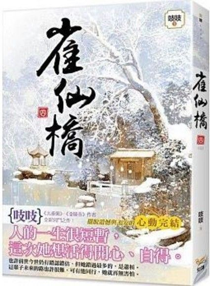 雀仙橋 (四) 完
