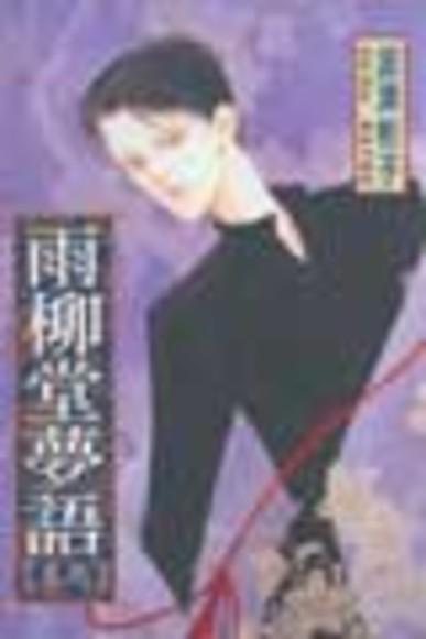 雨柳堂夢語 (09)