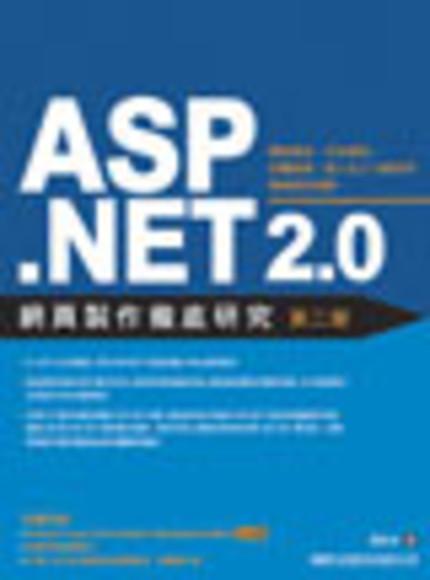 ASP.NET 2.0 網頁製作徹底研究 第 2 版(附2片光碟片)