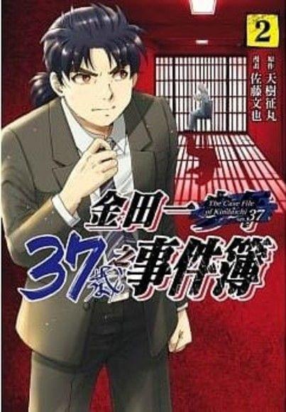 金田一37歲之事件簿 2