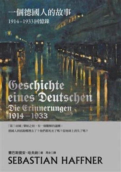 一個德國人的故事:1914~1933回憶錄(2017年新版)