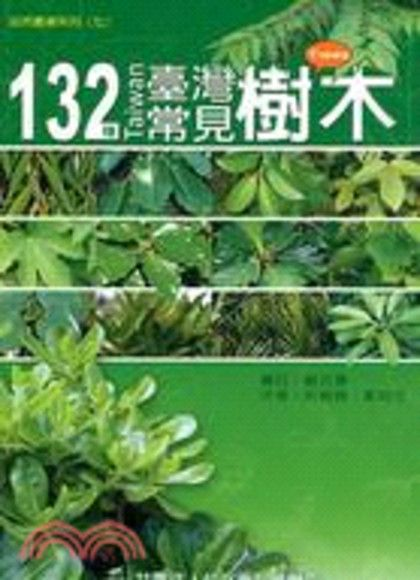132種臺灣常見樹木