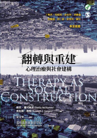 翻轉與重建:心理治療與社會建構