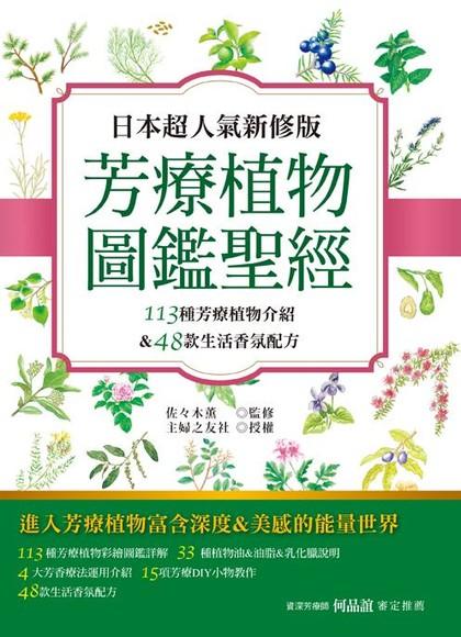 日本超人氣新修版.芳療植物圖鑑聖經
