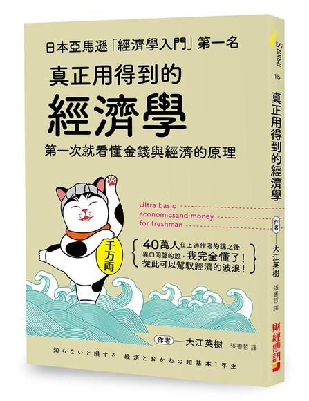 真正用得到的經濟學:日本亞馬遜「經濟學入門」第一名,第一次就看懂金錢與經濟的原理