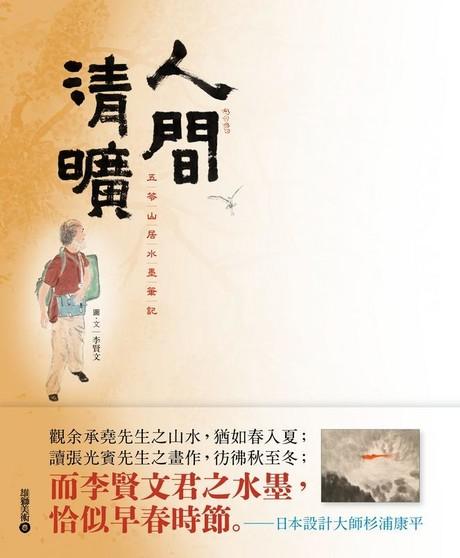 人間清曠:五苓山居水墨筆記(精裝)