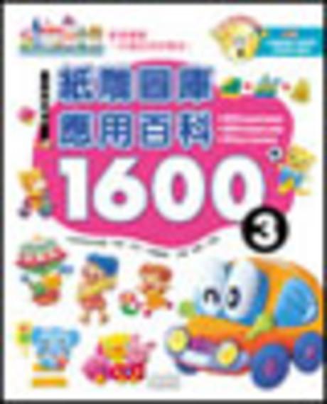 紙雕圖庫應用百科1600 (3)(平裝)