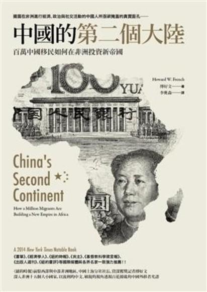 中國的第二個大陸