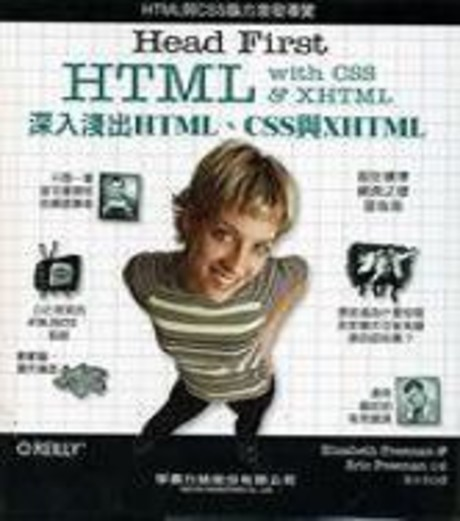 Head First 深入淺出 HTML、CSS 與 XHTML