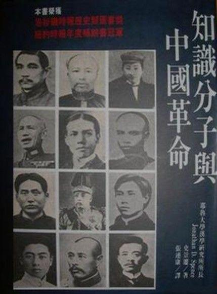 知識分子與中國革命