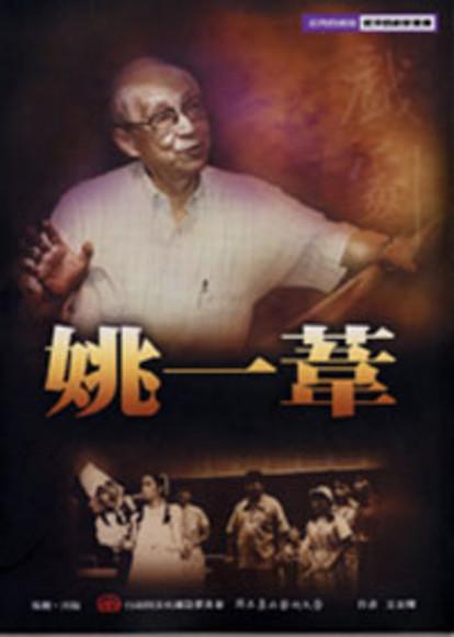 台灣戲劇館資演戲劇家