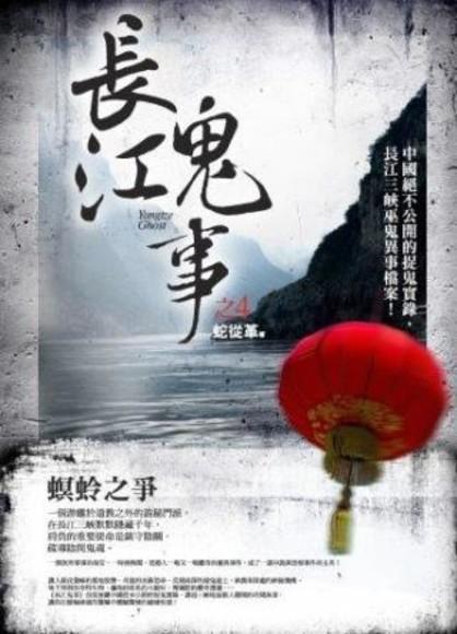 長江鬼事(4)螟蛉之爭