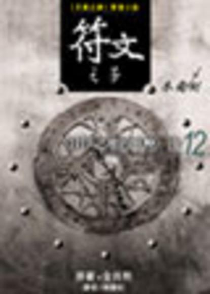 符文之子——冬霜劍(12)