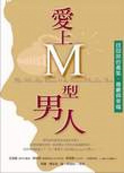 愛上M型男人(平裝)
