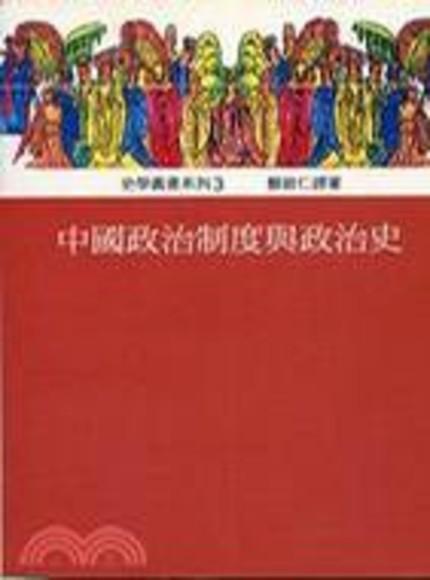 中國政治制度與政治史