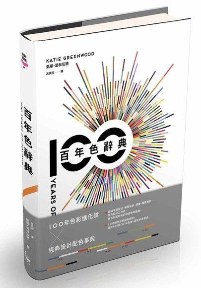 百年色辭典:一次掌握色彩流行史、設計代表作、配色靈感,打造出最吸睛與富品味的美感色彩(精裝)