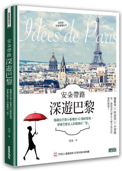 安朵帶路 深遊巴黎: 隱藏在巴黎小巷裡的63個新發現, 學會巴黎女人的優雅好型 (含巴黎地鐵圖最新口袋版)