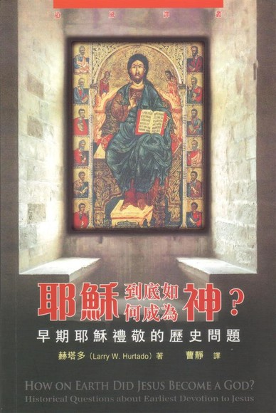 耶穌到底如何成為神?