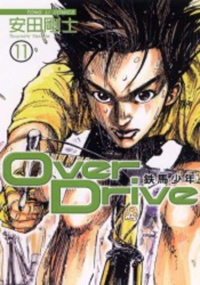 Over Drive 鉄馬少年 11