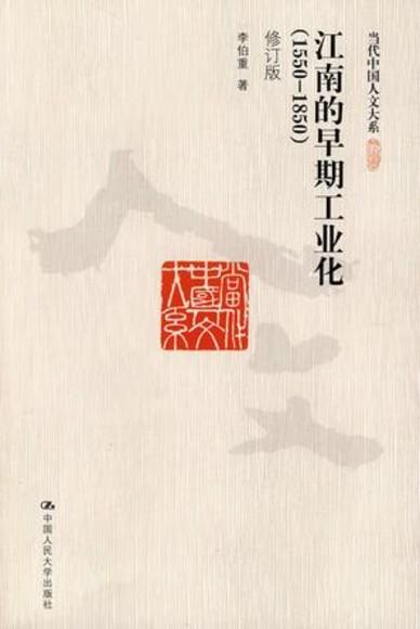 江南的早期工業化(1550-1850)