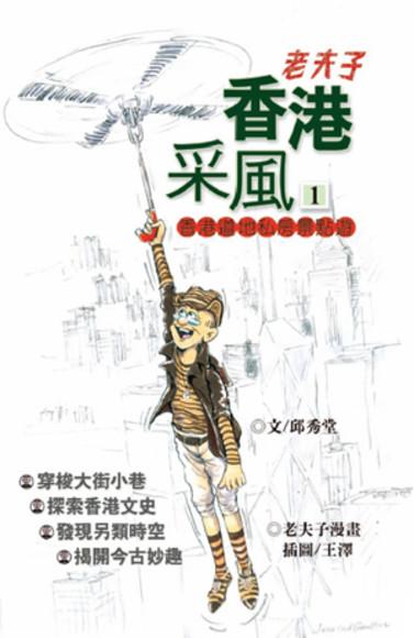 老夫子香港采風
