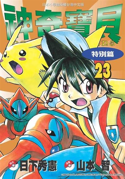 神奇寶貝特別篇(23)