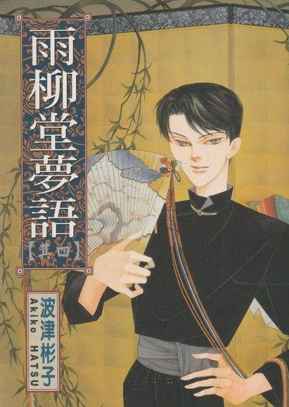 雨柳堂夢語 (04)