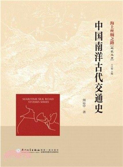 中國南洋古代交通史