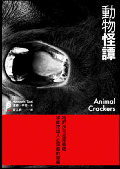 動物怪譚 Animal Crackers