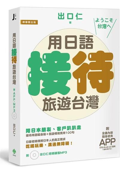 用日語接待旅遊台灣:陪日本朋友、客戶趴趴走,接待用語暖身操+旅遊情境用語100句