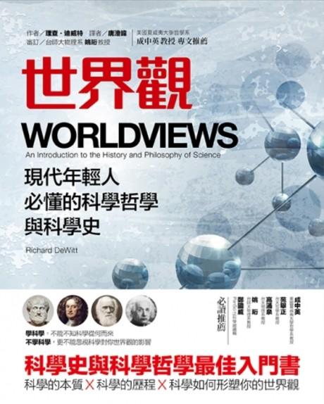 世界觀: 現代年輕人必懂的科學哲學和科學史
