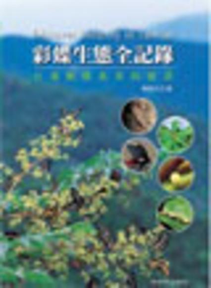 彩蝶生態全紀錄