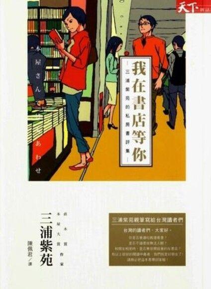 我在書店等你:三浦紫苑的私房書評集