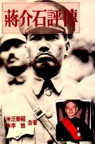 蔣介石評傳