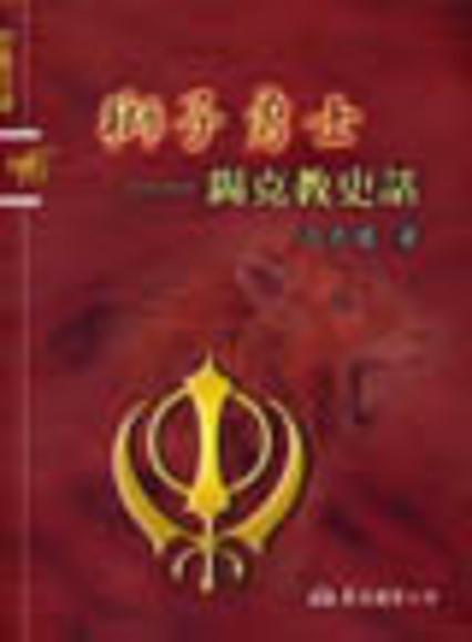 獅子勇士-錫克教史話-宗教文庫