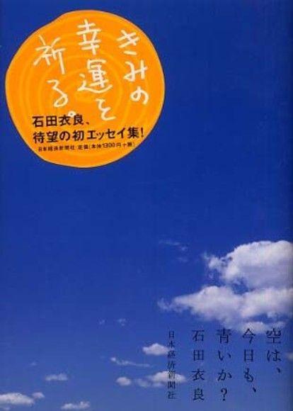 空は、今日も、青いか?