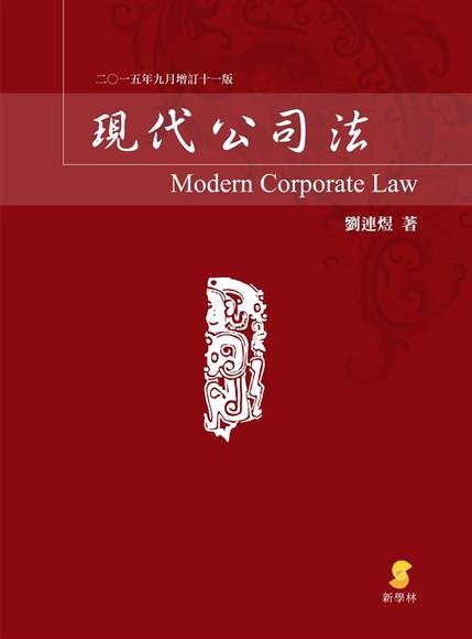 現代公司法(11版)