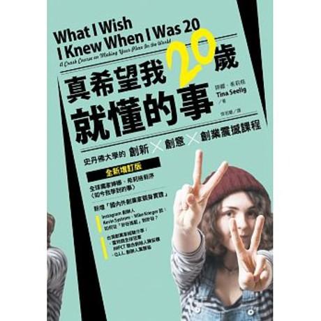真希望我20歲就懂的事:史丹佛大學的創新X創意X創業震撼課程(全新增訂版)