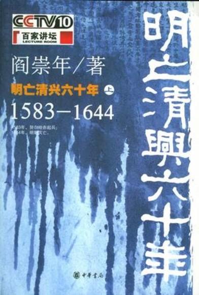 明亡清兴六十年(上)1583-1644