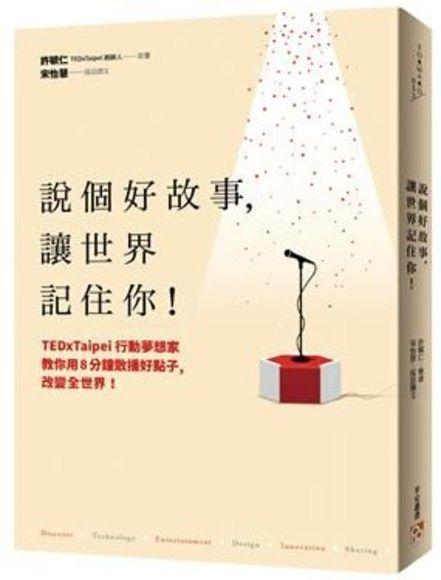 說個好故事,讓世界記住你!TEDxTaipei行動夢想家教你用8分鐘散播好點子,改變全世界!