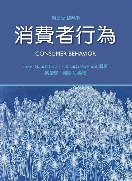 消費者行為 (第3版精華本)