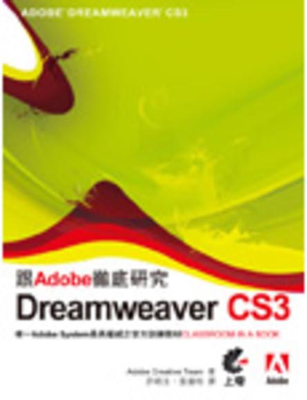 跟Adobe徹底研究Dreamweaver CS3(附光碟)