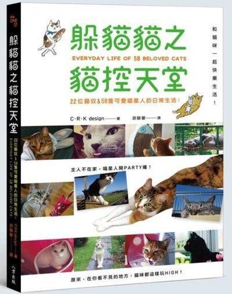躲貓貓之貓控天堂! 和貓咪一起快樂生活! 22位貓奴&58隻可愛喵星人的日常生活!