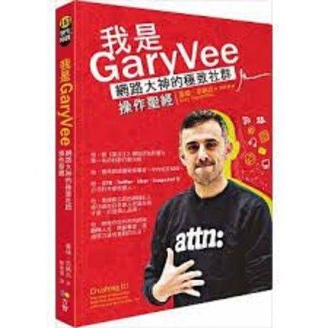 我是GaryVee:網路大神的極致社群操作聖經