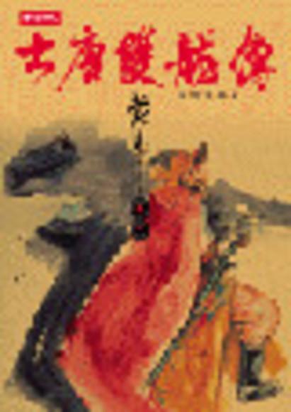 大唐雙龍傳修訂版(14)