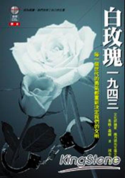 白玫瑰一九四三(平裝)